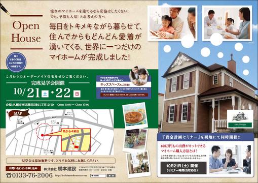 【終了しました】10/21(土)・22(日) 完成見学会開催!
