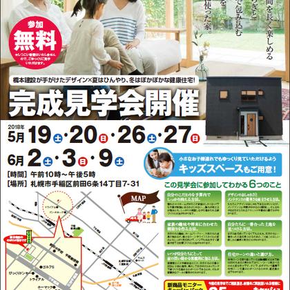 札幌市手稲区にて完成見学会開催!