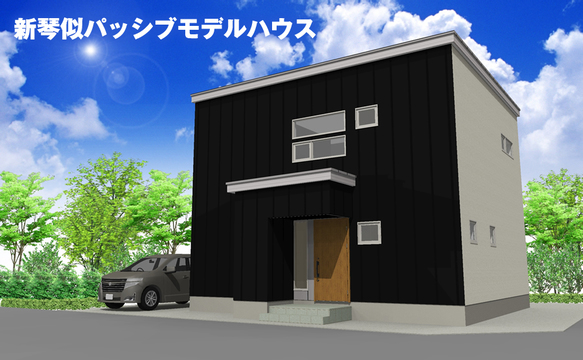 【終了しました】新琴似パッシブモデルハウス&稲穂A・B棟モデルハウス 公開開始!