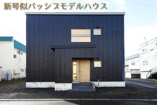 <販売情報>新琴似パッシブモデルハウス&稲穂A・B棟モデルハウス 特別価格にて販売!!