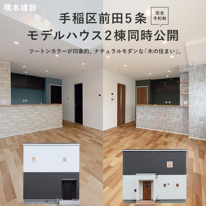 [手稲区前田5条]モデルハウス2棟同時公開!