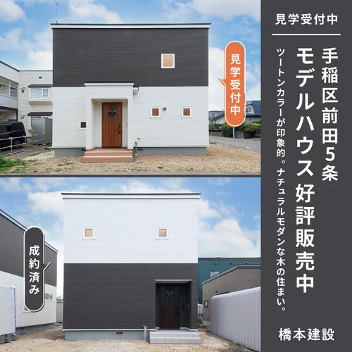 [手稲区前田5条14丁目]モデルハウス販売中!