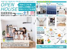 【~3/26(日)までの土日祝】江別市大麻にてZEHモデルハウス完成見学会開催!